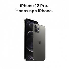 iPhone с выгодой до 7000 ₽ при покупке с аксессуарами