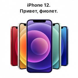 iPhone 12 в рассрочку «0-0-12» от 6 249 ₽ в месяц.