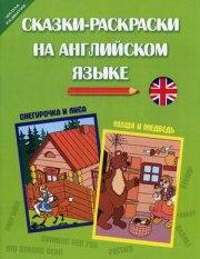 Сказки-раскраски на английском языке.