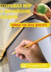 Новые 150 эссе для ЕГЭ
