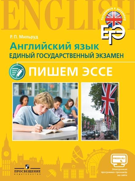 Английский язык. Единый государственный экзамен. Пишем эссе