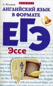 Английский язык в формате ЕГЭ Эссе