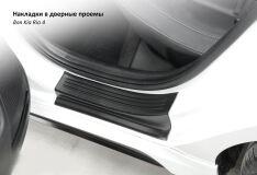 Декоративные накладки Sport Line в проём дверей Kia Rio 4