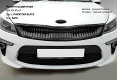 Решётка (маска) радиатора на передний бампер Kia Rio 4 (в стиле Sport Line)