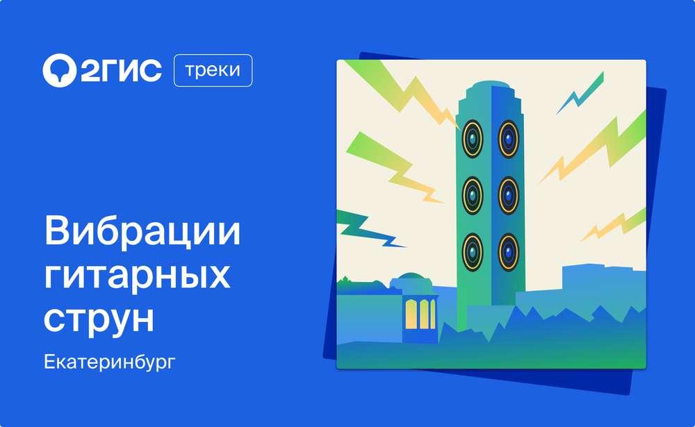 2ГИС вместе с электронными музыкантами выпустил альбом с песнями про города России