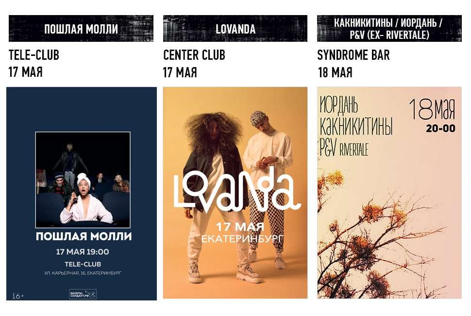 Екатеринбург музыкальный: концерты и вечеринки 17 – 19 мая