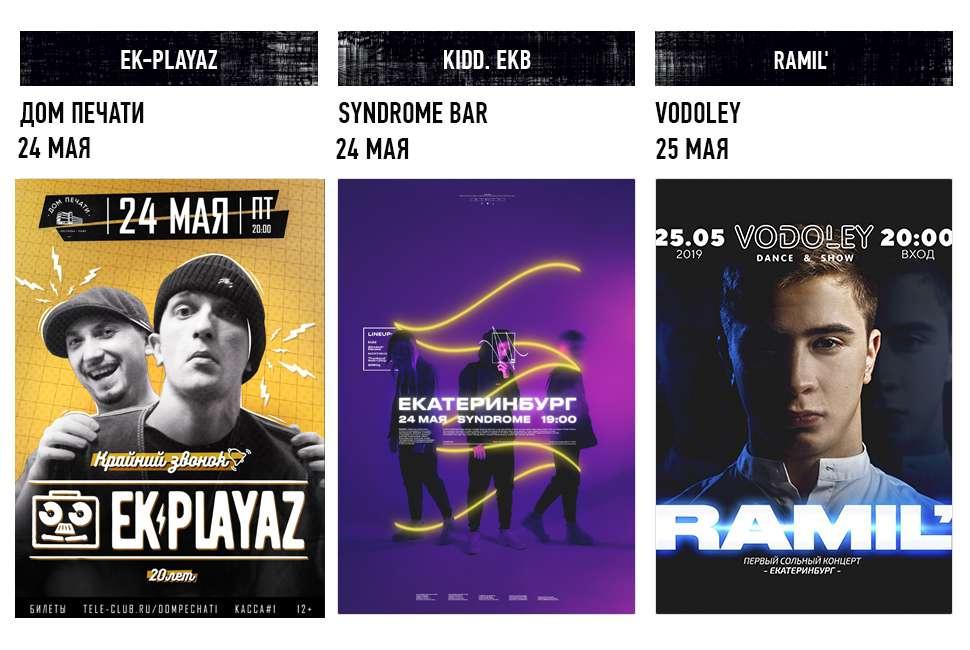 Екатеринбург музыкальный: концерты и вечеринки 24 – 26 мая