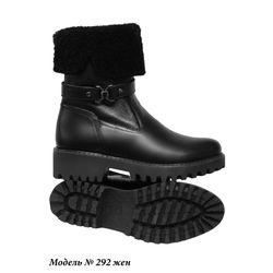 292 жен зима