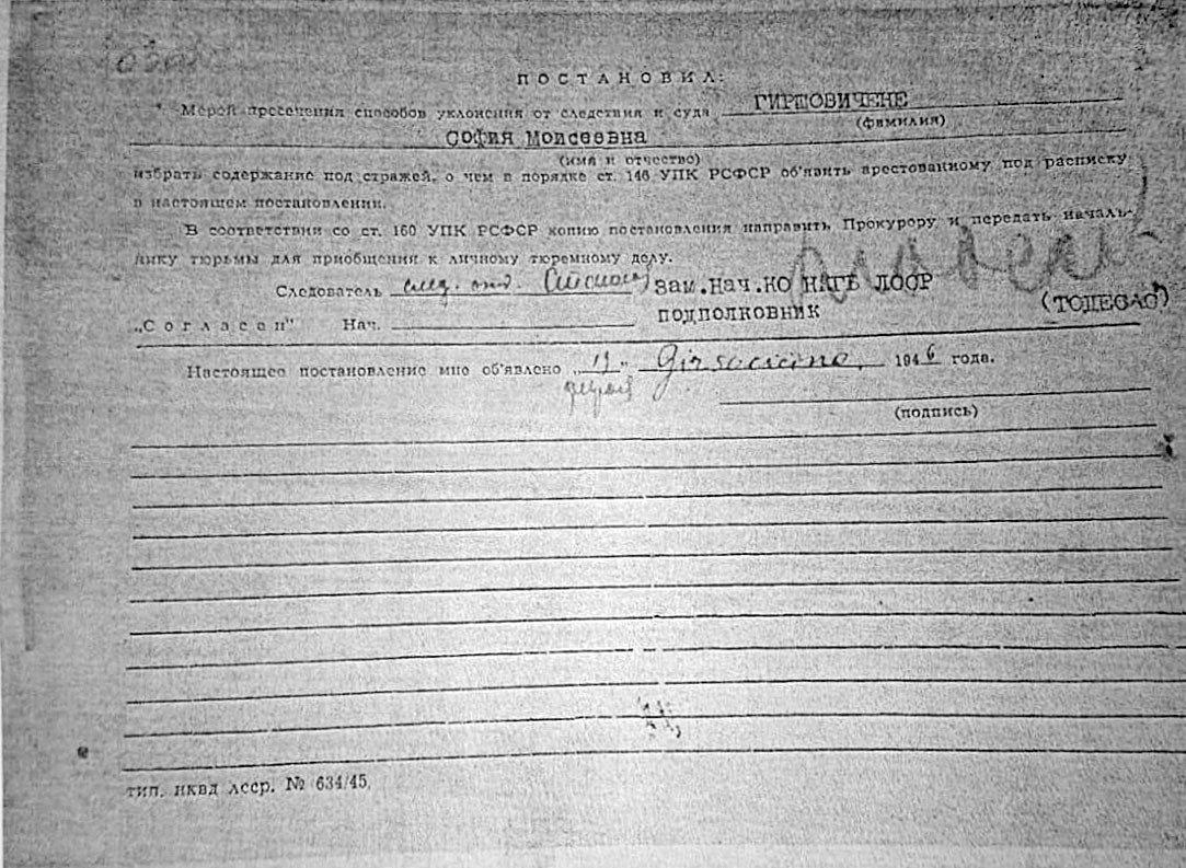 Постановлении о содержании под стражей. Из архива семьи Гиршовичене
