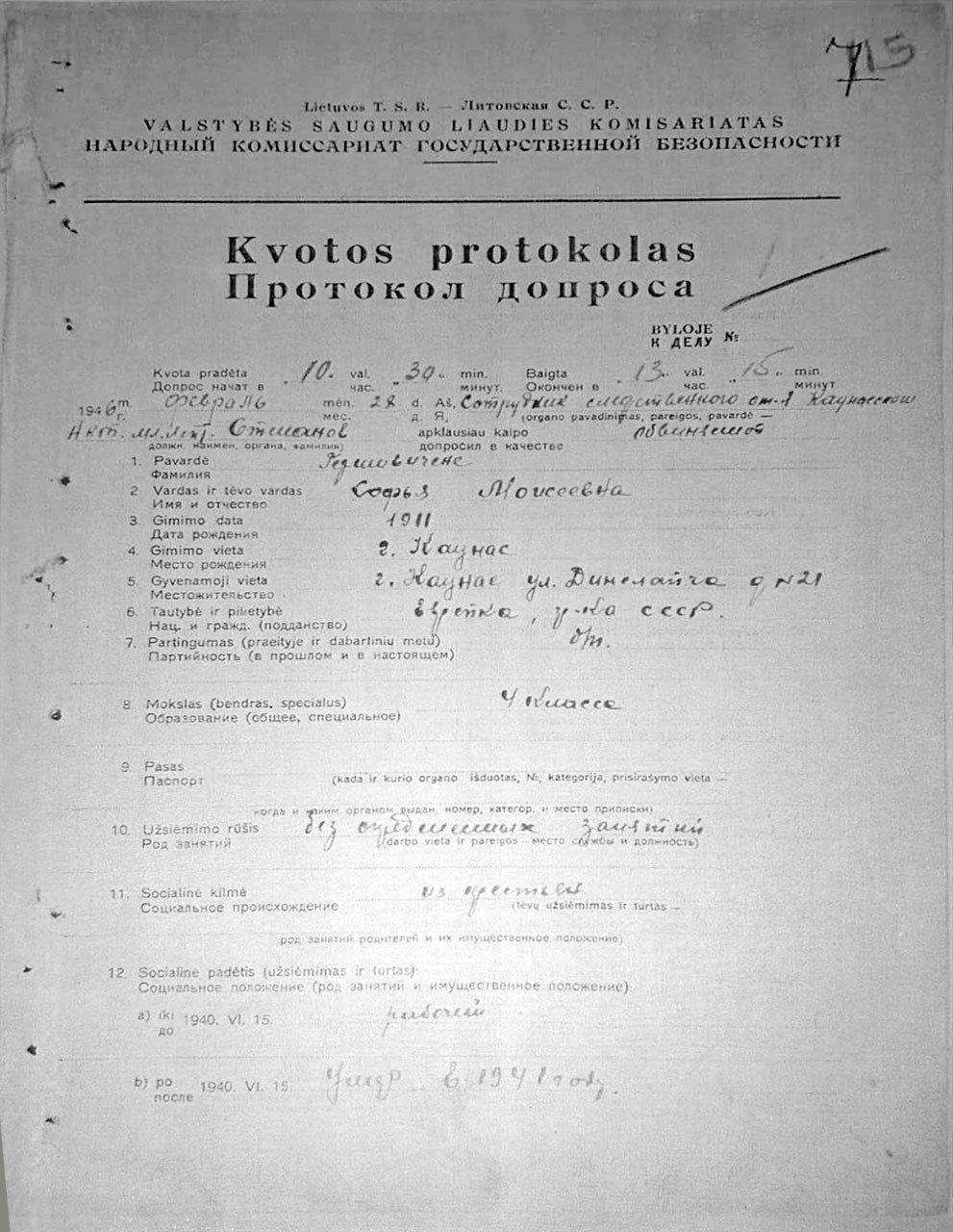 Протокол допроса. Из архива семьи Гиршовичене.