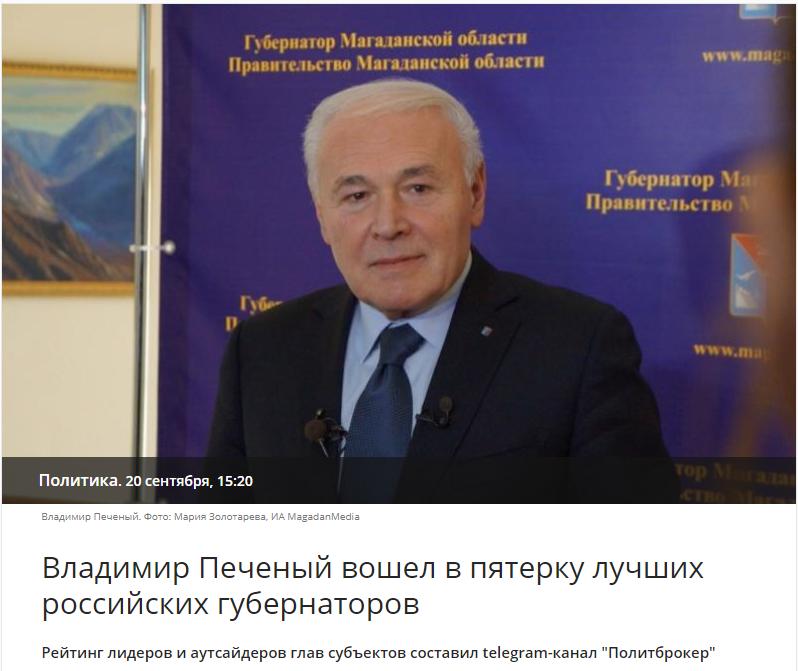 скрин magadanmedia.ru