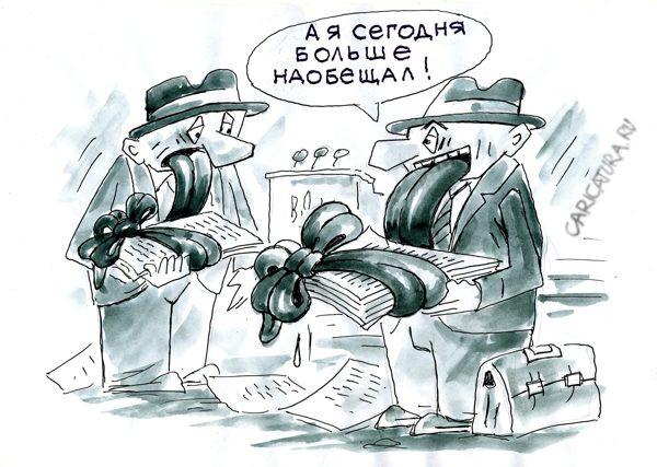 карикатура caricatura.ru