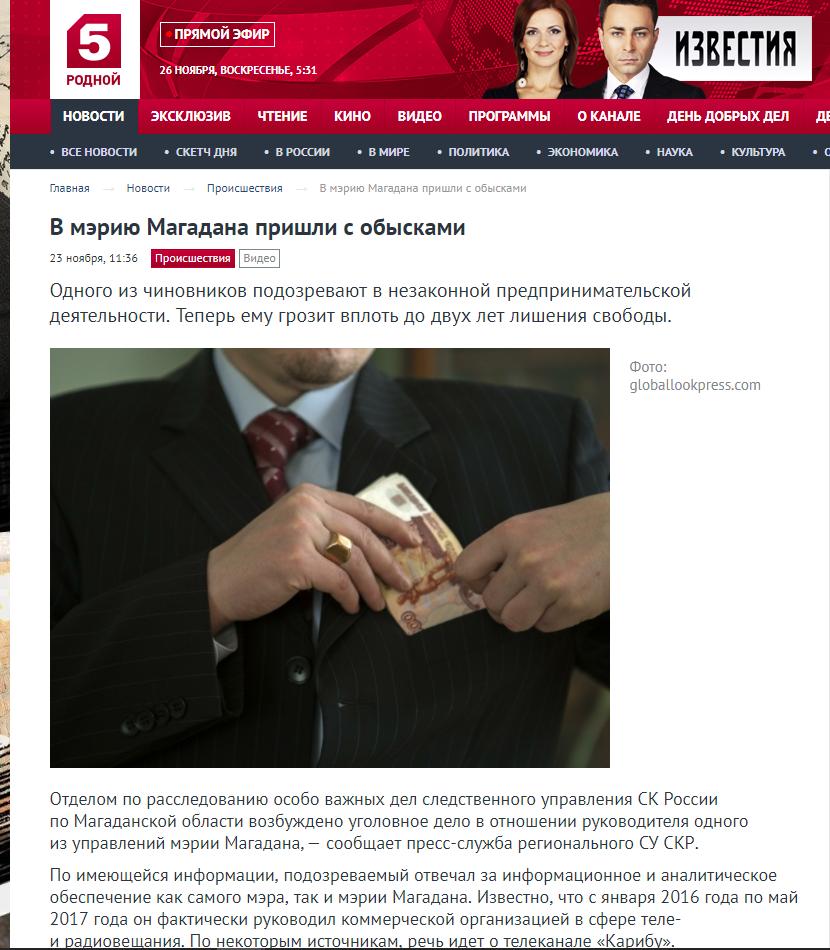 https://www.5-tv.ru/news/167423/