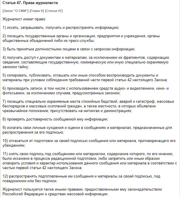 https://www.zakonrf.info/zakon-o-smi/47/