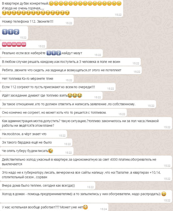 скрин переписки в группах WhatsApp Палатки