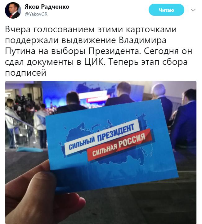 из Twitter Якова Радченко