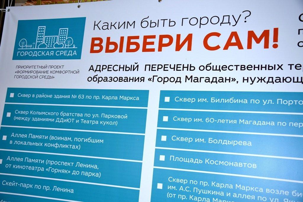 фото magadangorod.ru
