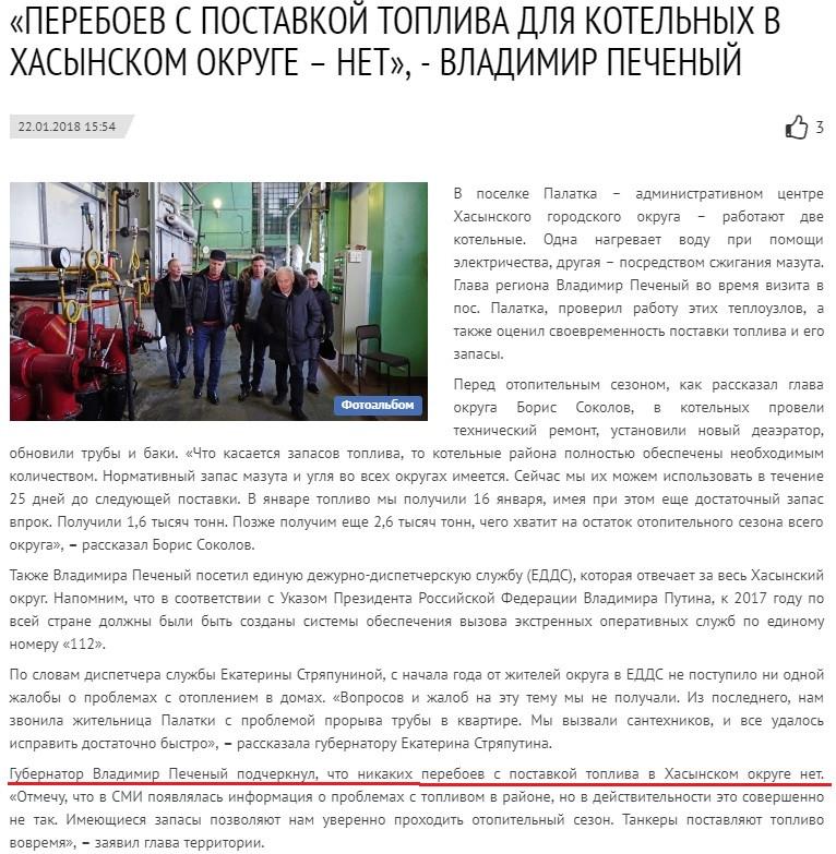 https://www.49gov.ru/press/press_releases/index.php?id_4=31708