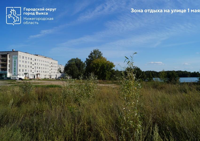 В Выксе стартовало голосование по выбору объектов благоустройства на 2020 год