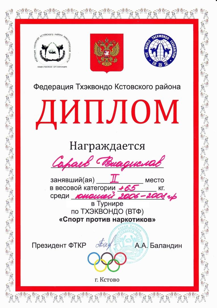 Тхэквондист Владислав Сараев взял «серебро»