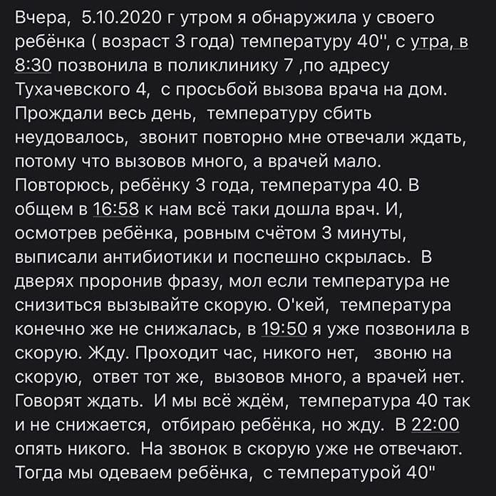 Жалоба на медицинскую помощь в Кузбассе
